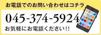 お電話でのお問い合わせはコチラ 045-374-5924